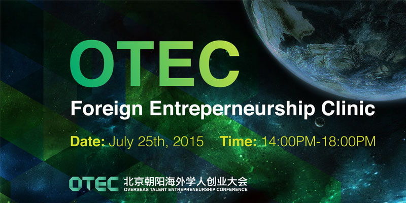One stop shop— Foreign Entrepreneurship Clinic in Beijing
